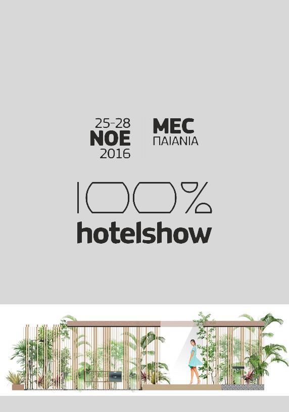 100% hotelshow 2016